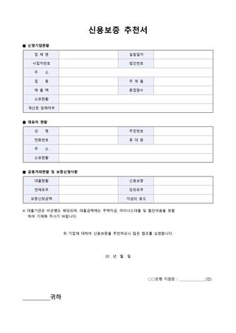 신용보증 추천서(기업) - 섬네일 1page
