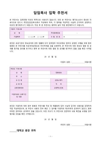 담임목사 입학 추천서 - 섬네일 1page
