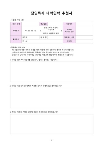 담임목사 대학입학 추천서 - 섬네일 1page
