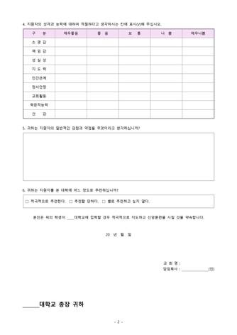 담임목사 대학입학 추천서 - 섬네일 2page