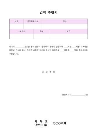 입학 추천서 - 섬네일 1page