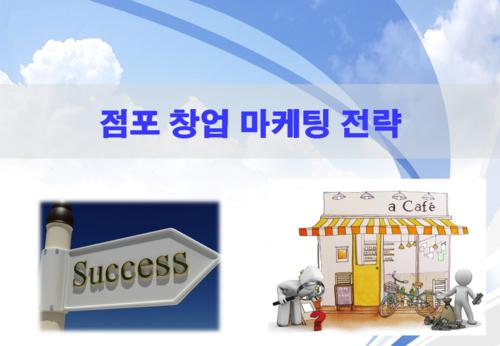 점포 창업 마케팅전략 보고서 - 섬네일 1page