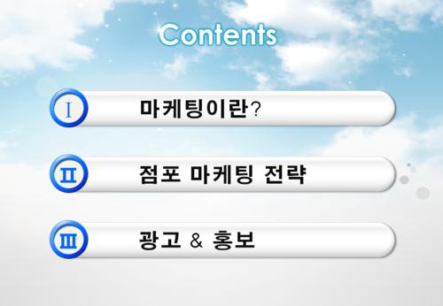 점포 창업 마케팅전략 보고서 - 섬네일 2page