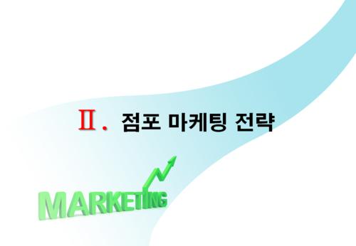 점포 창업 마케팅전략 보고서 - 섬네일 9page