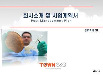 키토산 생활필수품 공장설립 사업계획서(생리대 마스크)