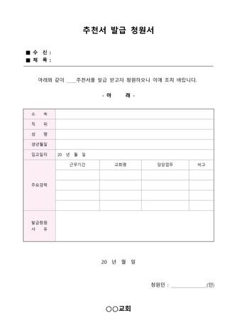 추천서 발급 청원서(청원사유) - 섬네일 1page