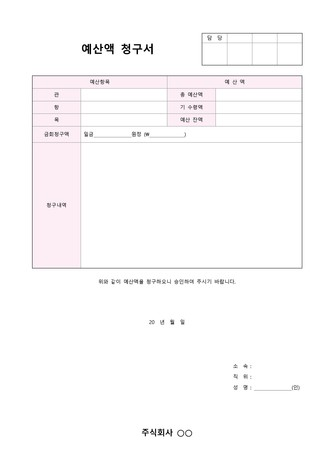 예산액 청구서(청구내역) - 섬네일 1page