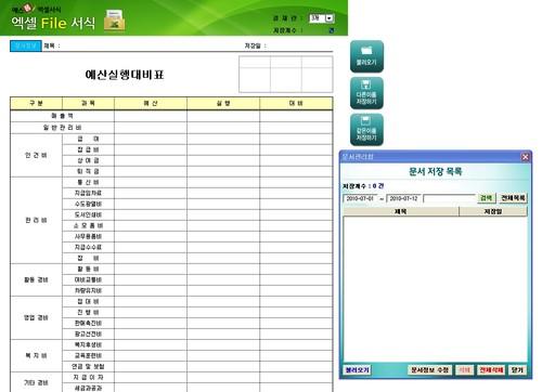 예산실행 대비표 양식 - 섬네일 1page