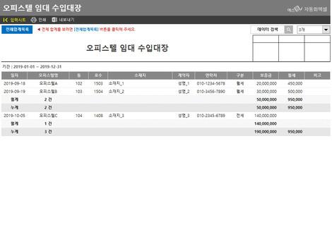 오피스텔 임대 수입대장 - 섬네일 2page
