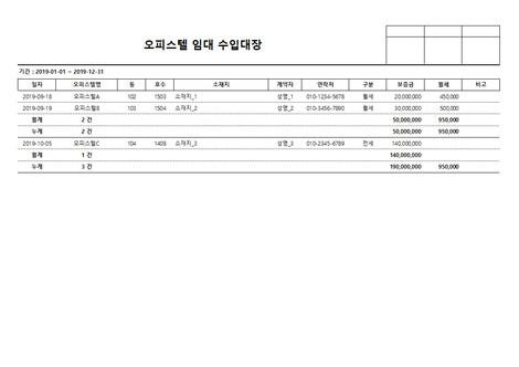 오피스텔 임대 수입대장 - 섬네일 4page