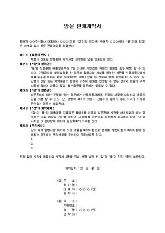 방문판매 구매계약서 - 섬네일 1page