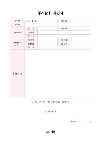 봉사활동 확인서(기관확인) - 섬네일 1page