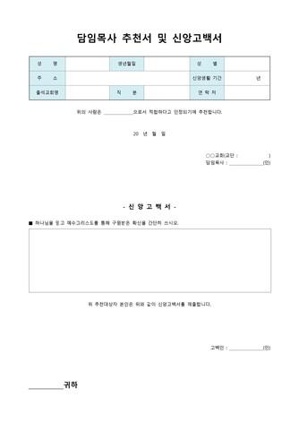 담임목사 추천서 및 신앙고백서(내용서술) - 섬네일 1page