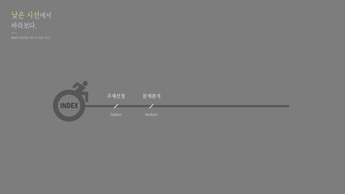 휠체어 이용자를 위한 확대봉 디자인 개발 기획서 - 섬네일 4page