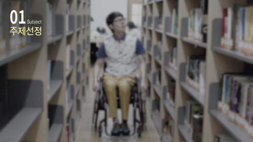 휠체어 이용자를 위한 확대봉 디자인 개발 기획서 - 섬네일 8page