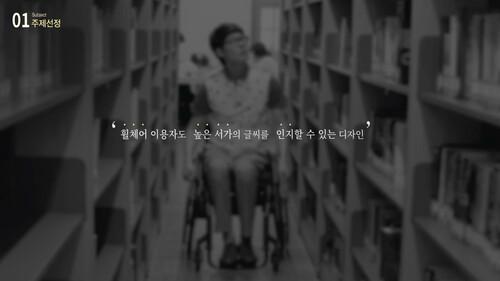 휠체어 이용자를 위한 확대봉 디자인 개발 기획서 - 섬네일 9page