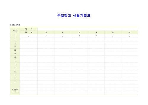 주일학교 생활계획표(교회) 양식 - 섬네일 1page