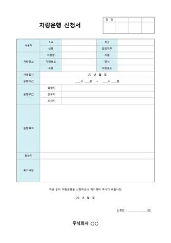 차량운행 신청서(운행목적) - 섬네일 1page