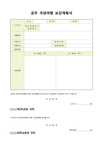 공무 국외여행 보강계획서 - 섬네일 1page