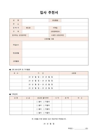집사 추천서 - 섬네일 1page