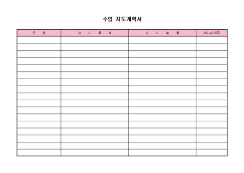 수업 지도계획서 - 섬네일 1page
