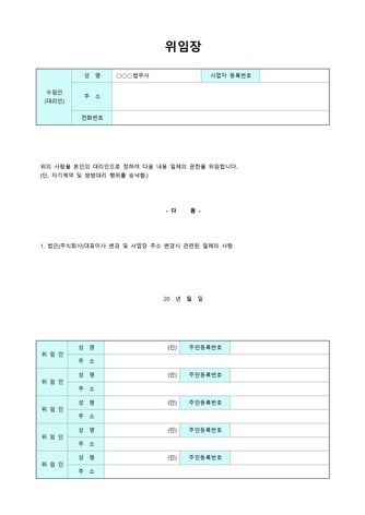 위임장(다수 위임인) - 섬네일 1page