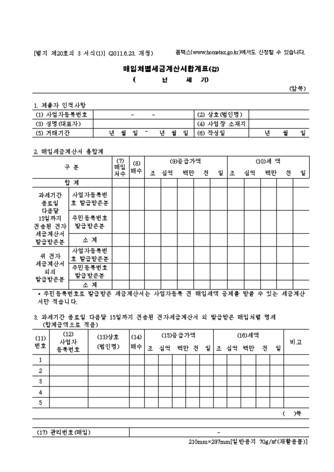 매입처별 세금계산서합계표(갑) 서식 - 섬네일 1page