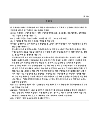 매입처별 세금계산서합계표(갑) 서식 - 섬네일 2page
