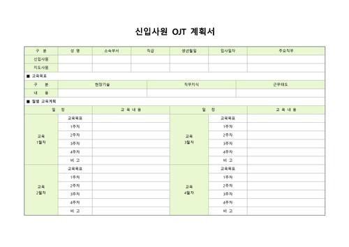 신입사원 OJT 계획서 - 섬네일 1page