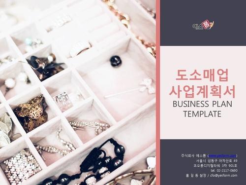 도소매업 사업계획서 표지(상품소개용) - 섬네일 1page