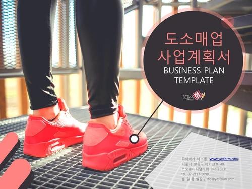 도소매업 사업계획서 표지(신년도사업계획) - 섬네일 1page