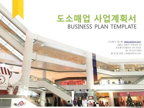 도소매업 사업계획서 표지(자금조달용) - 섬네일 1page