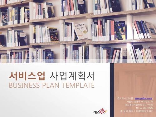 서비스업 사업계획서 표지(사업인허가용) - 섬네일 1page