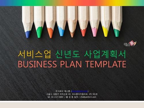 서비스업 사업계획서 표지(신년도사업계획) - 섬네일 1page