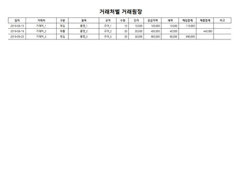거래처별 거래원장(매입, 매출) - 섬네일 3page