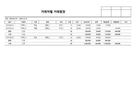 거래처별 거래원장(매입, 매출) - 섬네일 4page