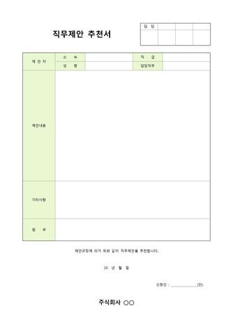 직무제안 추천서 - 섬네일 1page