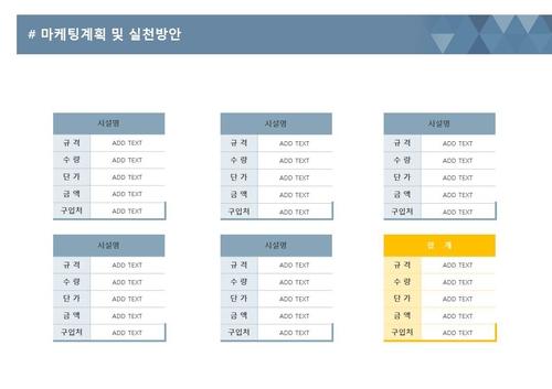 사업계획서 마케팅계획및실천(시설별도표) - 섬네일 1page