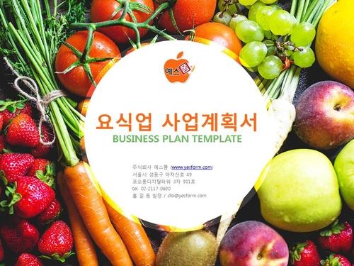 요식업 사업계획서 표지(자금조달용) - 섬네일 1page