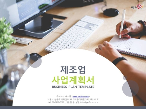 제조업 사업계획서 표지(사업인허가용) - 섬네일 1page