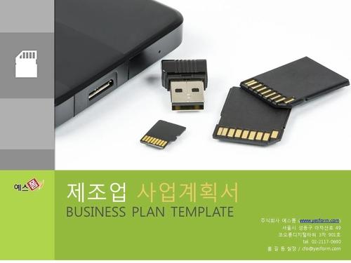 제조업 사업계획서 표지(사업제안용) - 섬네일 1page