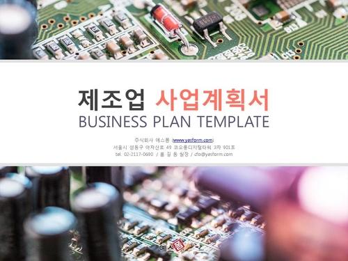 제조업 사업계획서 표지(신년도사업) - 섬네일 1page