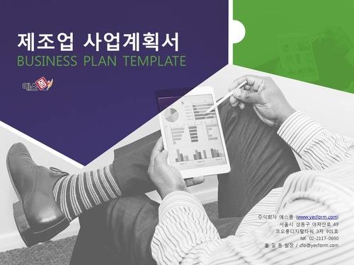 제조업 사업계획서 표지(투자유치용) - 섬네일 1page