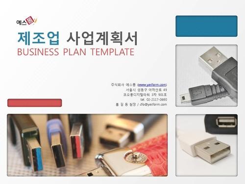 제조업 사업계획서 표지(투자제안용) - 섬네일 1page