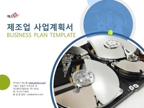 제조업 사업계획서 표지(회사소개용) - 섬네일 1page