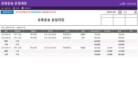 유류운송 운임대장 - 섬네일 2page