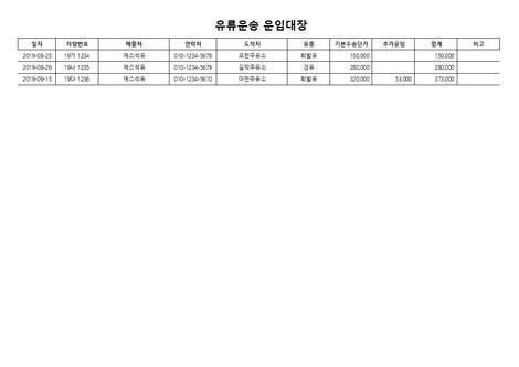 유류운송 운임대장 - 섬네일 3page