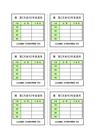 투표용지(아파트 통장선거) - 섬네일 1page