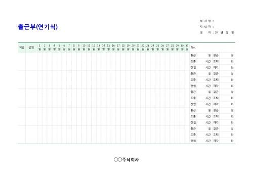 출근부(연기식)_v20131122 - 섬네일 1page