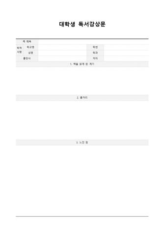 대학생 독서감상문 - 섬네일 1page